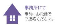 banner_jimusho