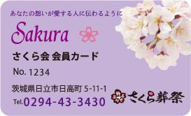 sakura_card
